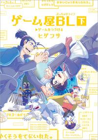 ゲーム屋BL 下-電子書籍