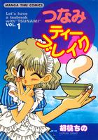 「つなみティーブレイク(まんがタイムコミックス)」シリーズ