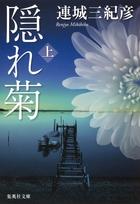 「隠れ菊(集英社文庫)」シリーズ