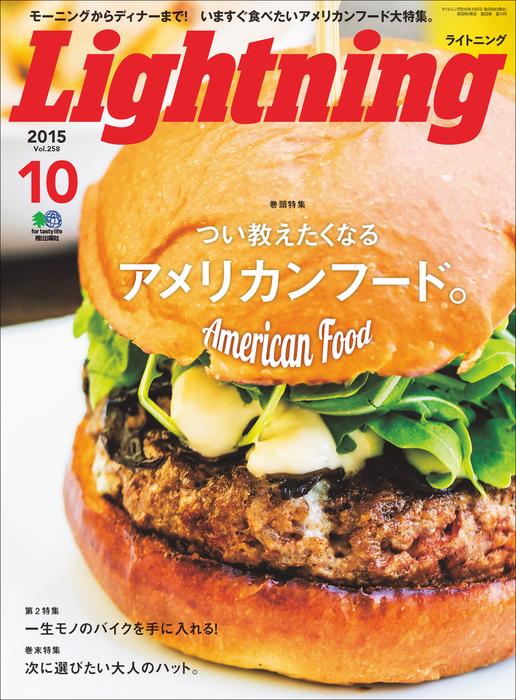 Lightning 2015年10月号 Vol.258拡大写真