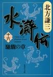 水滸伝 十六 馳驟の章-電子書籍