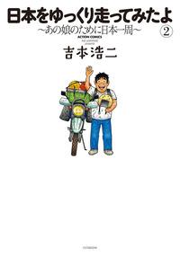 日本をゆっくり走ってみたよ / 2-電子書籍