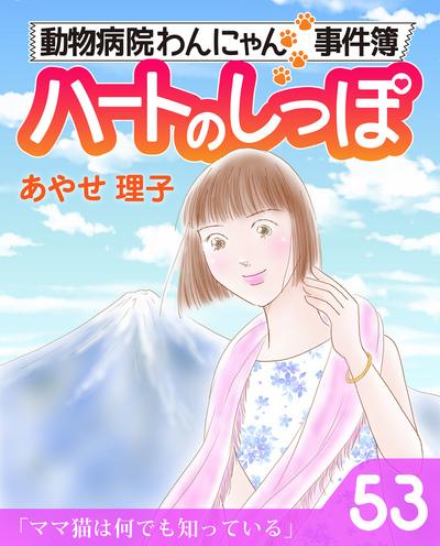 ハートのしっぽ53-電子書籍