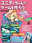 ユニティちゃんでゲームを作ろう(日経BP Next ICT選書)-電子書籍
