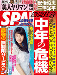 週刊SPA! 2016/8/30号-電子書籍
