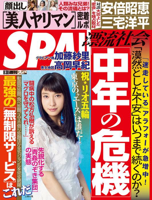 週刊SPA! 2016/8/30号-電子書籍-拡大画像