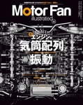 Motor Fan illustrated Vol.109-電子書籍