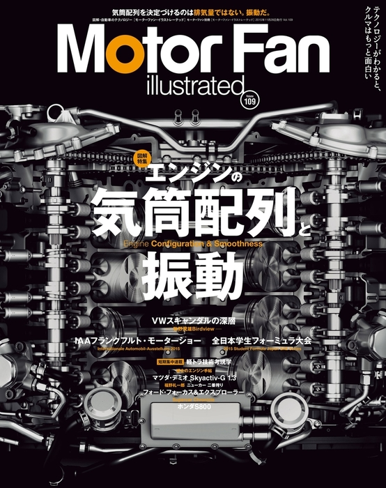 Motor Fan illustrated Vol.109拡大写真