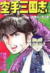 空手三国志 鉄拳の6-電子書籍