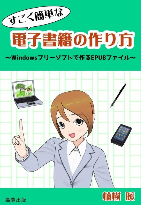 すごく簡単な電子書籍の作り方 ~Windowsフリーソフトで作るEPUBファイル~-電子書籍-拡大画像