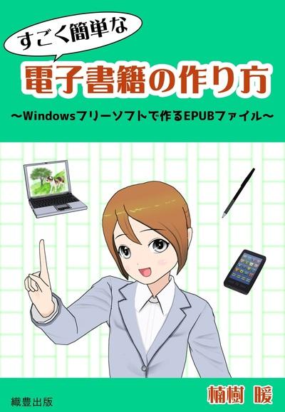 すごく簡単な電子書籍の作り方 ~Windowsフリーソフトで作るEPUBファイル~-電子書籍