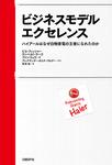 ビジネスモデル・エクセレンス ハイアールはなぜ白物家電の王者になれたのか-電子書籍