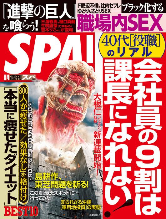 週刊SPA! 2015/8/4号拡大写真