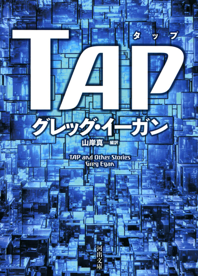 TAP-電子書籍