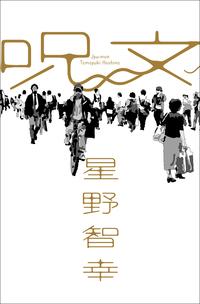 呪文-電子書籍