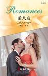 愛人島-電子書籍