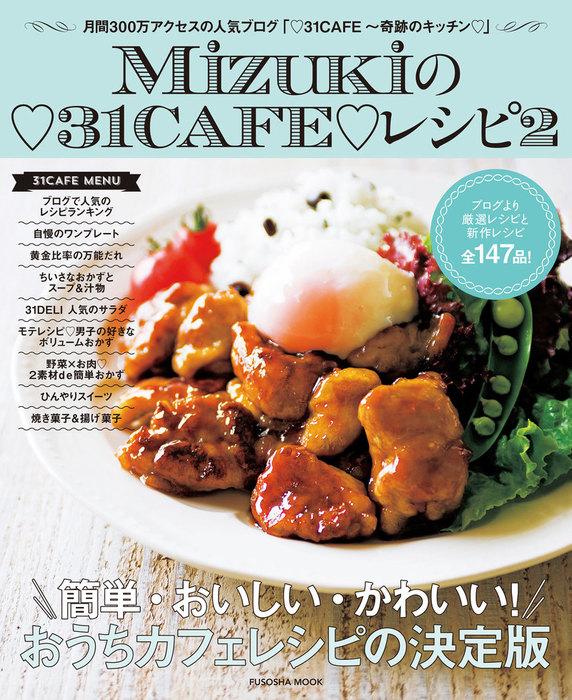 Mizukiの31CAFEレシピ2拡大写真