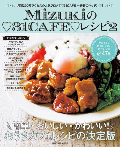 Mizukiの31CAFEレシピ2-電子書籍