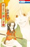 桜の花の紅茶王子 8巻-電子書籍