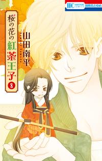 桜の花の紅茶王子 8巻