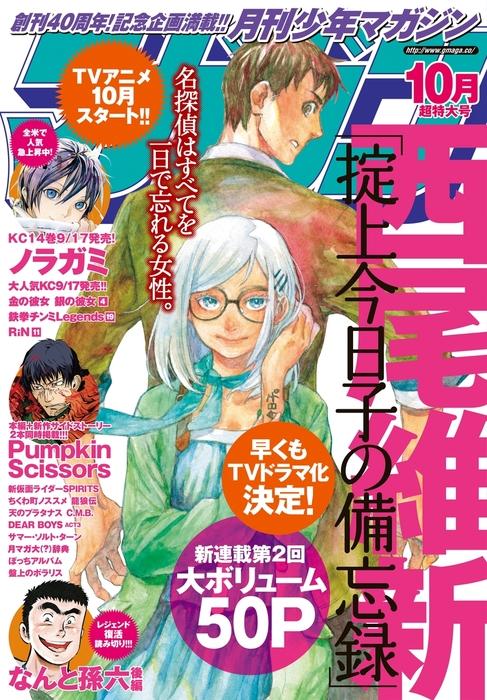 月刊少年マガジン 2015年10月号 [2015年9月5日発売]拡大写真