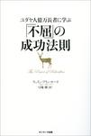 ユダヤ人億万長者に学ぶ「不屈」の成功法則-電子書籍