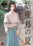 姑獲鳥の夏(2)-電子書籍