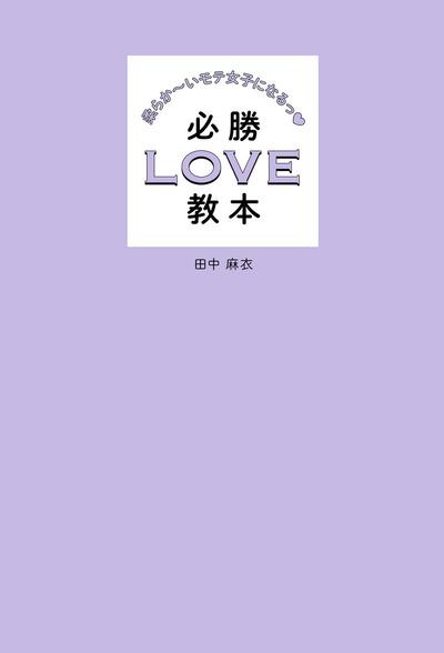 柔らか~いモテ女子になるっ 必勝LOVE教本-電子書籍
