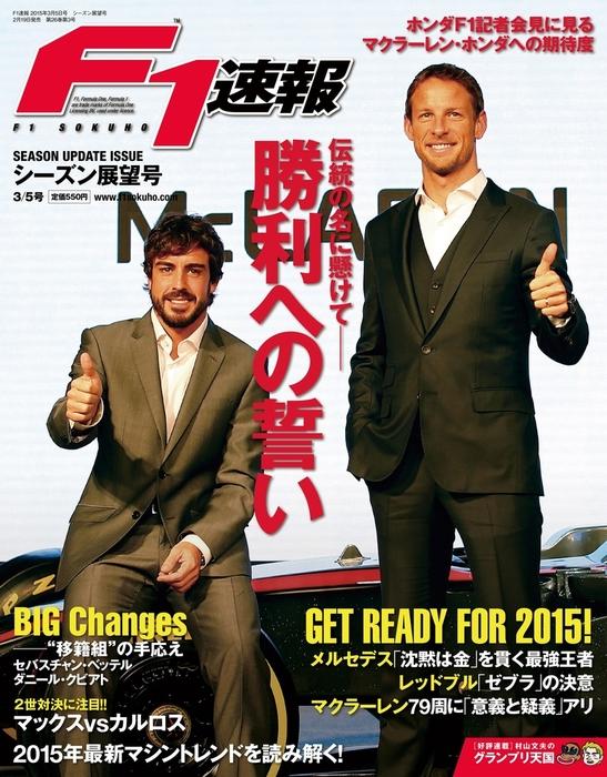 F1速報 2015 シーズン展望号拡大写真