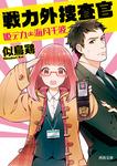 戦力外捜査官 姫デカ・海月千波-電子書籍