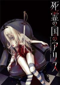 死霊の国のアリス-電子書籍