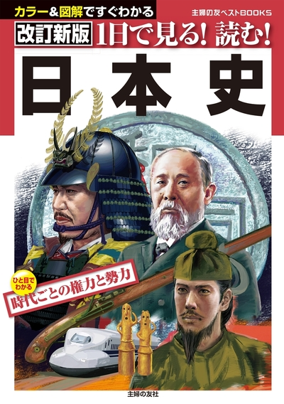 改訂新版 1日で見る!読む!日本史-電子書籍