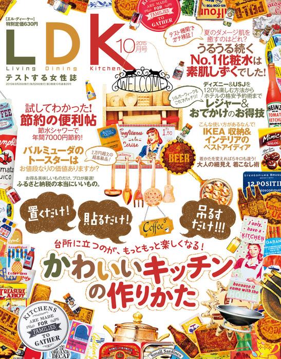 LDK (エル・ディー・ケー) 2015年 10月号拡大写真
