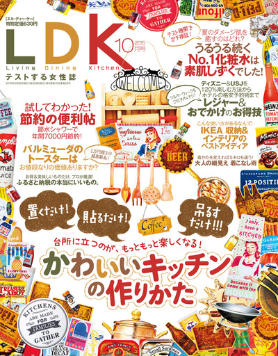 LDK (エル・ディー・ケー) 2015年 10月号-電子書籍