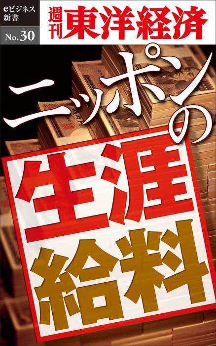 ニッポンの生涯給料 ―週刊東洋経済eビジネス新書No.30-電子書籍-拡大画像