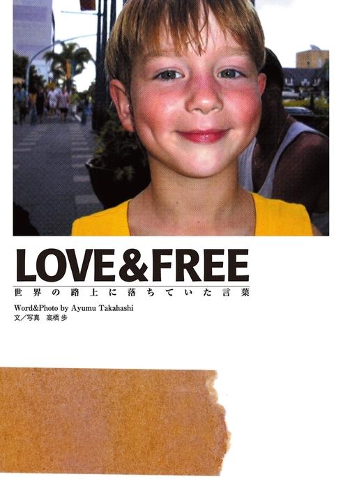 LOVE&FREE―世界の路上に落ちていた言葉-電子書籍-拡大画像