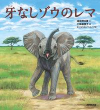 牙なしゾウのレマ-電子書籍