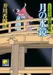月の水鏡  ‐くらがり同心裁許帳(十一)‐-電子書籍