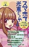 スマホで光恵ちゃん 第4号-電子書籍
