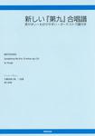 新しい『第九』合唱譜 : 見やすい・わかりやすい・オーケストラ譜付き-電子書籍