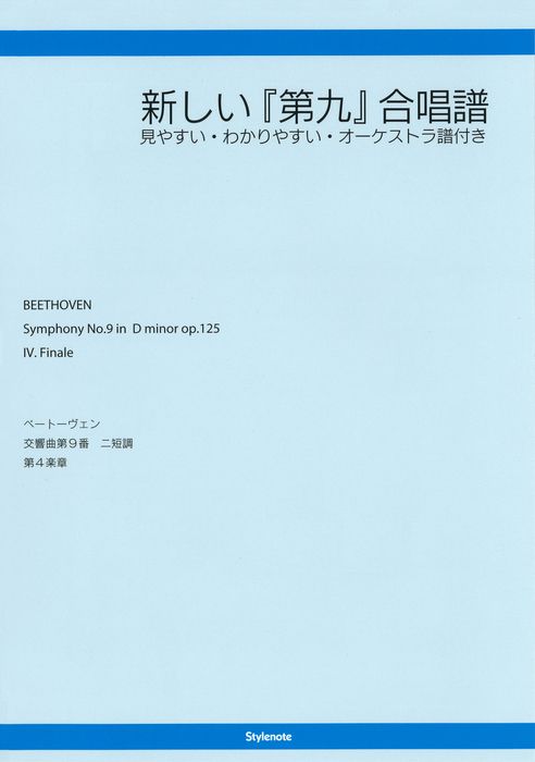 新しい『第九』合唱譜 : 見やすい・わかりやすい・オーケストラ譜付き-電子書籍-拡大画像