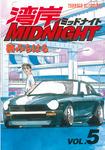 湾岸MIDNIGHT(5)-電子書籍