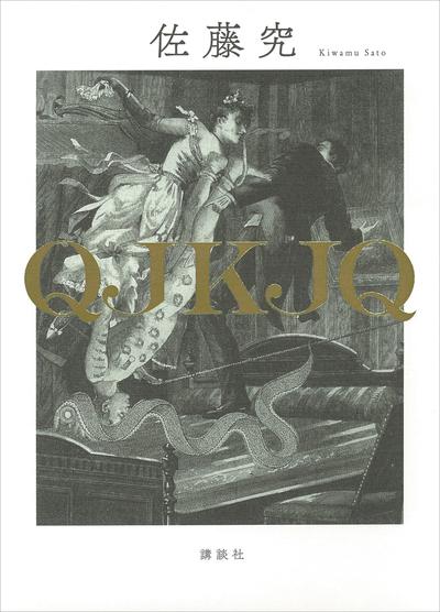 QJKJQ-電子書籍