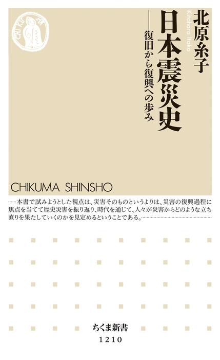 日本震災史 ──復旧から復興への歩み-電子書籍-拡大画像