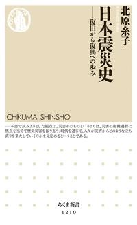 日本震災史 ──復旧から復興への歩み