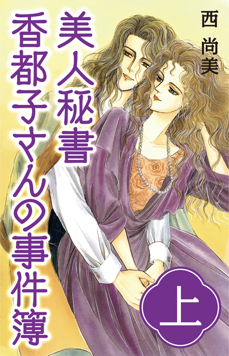 美人秘書香都子さんの事件簿 (上)拡大写真