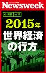 2015年 世界経済の行方(ニューズウィーク日本版e-新書No.32)-電子書籍