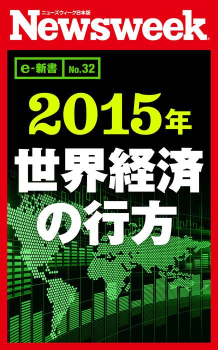 2015年 世界経済の行方(ニューズウィーク日本版e-新書No.32)拡大写真