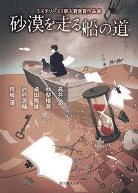 砂漠を走る船の道 ミステリーズ!新人賞受賞作品集-電子書籍