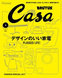 Casa BRUTUS (カーサ ブルータス) 2017年 4月号 [デザインのいい家電]